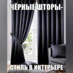 14 фото черных штор в интерьере